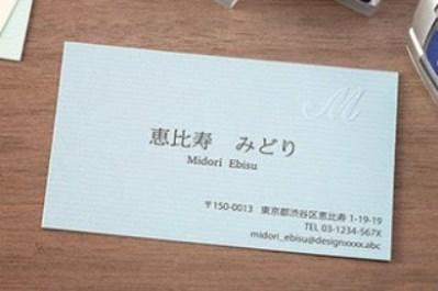 手ざわりで印象を残すエンボス加工した名刺
