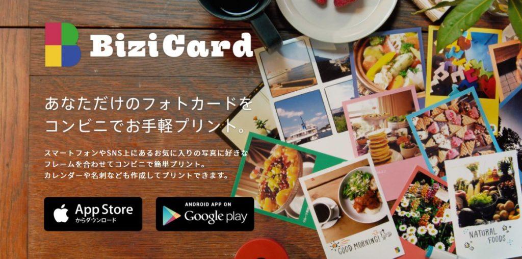 コンビニでかんたん印刷【BiziCard】