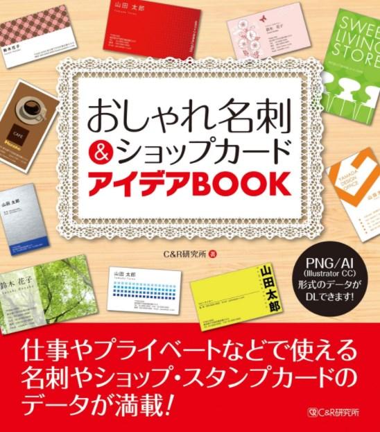 おしゃれ名刺&ショップカード アイデアBOOK