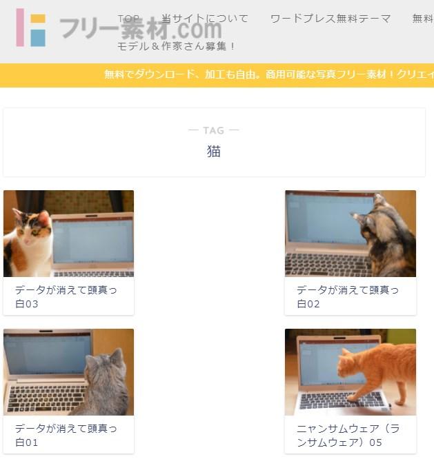 フリー素材.com
