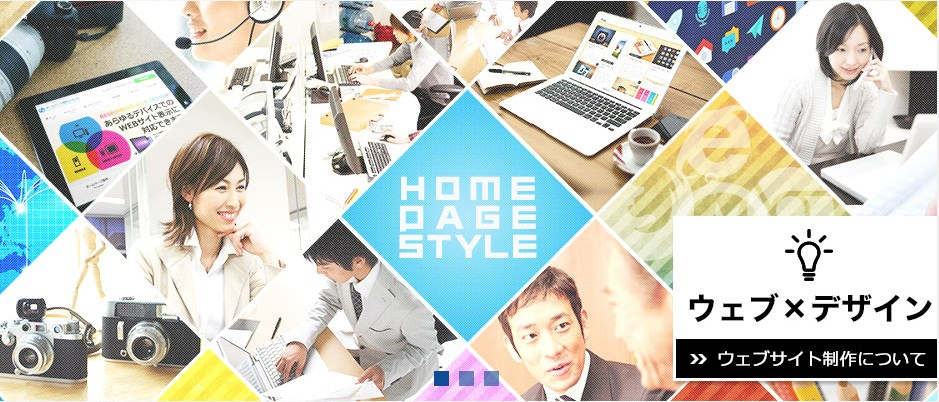 渋谷のWeb制作会社[style]