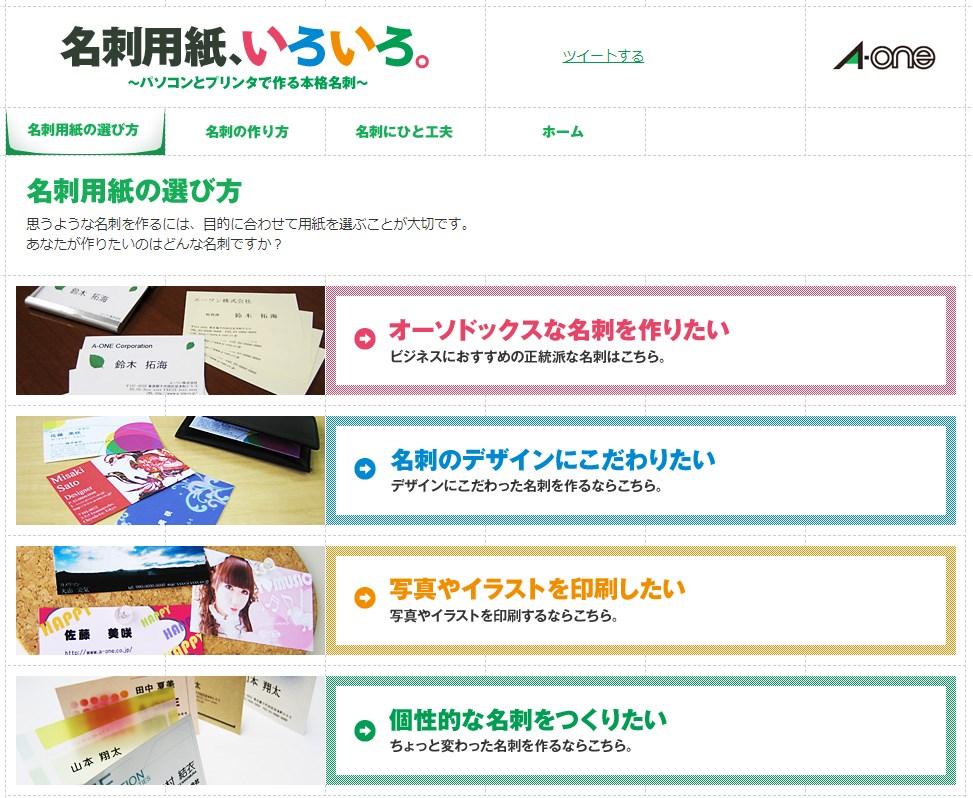 用紙選びの参考サイト/A-one【名刺用紙、いろいろ。】