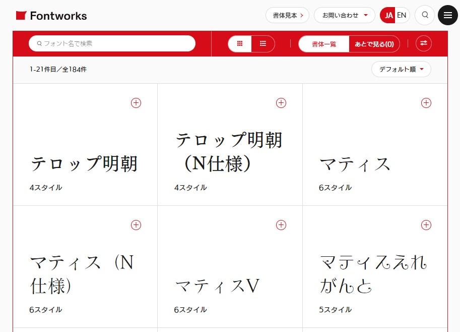 フォント選びの参考サイト/Fontworks