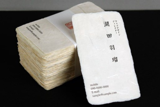 高級手漉き和紙の名刺