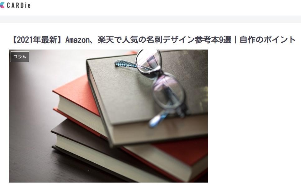 名刺デザイン参考本まとめサイト
