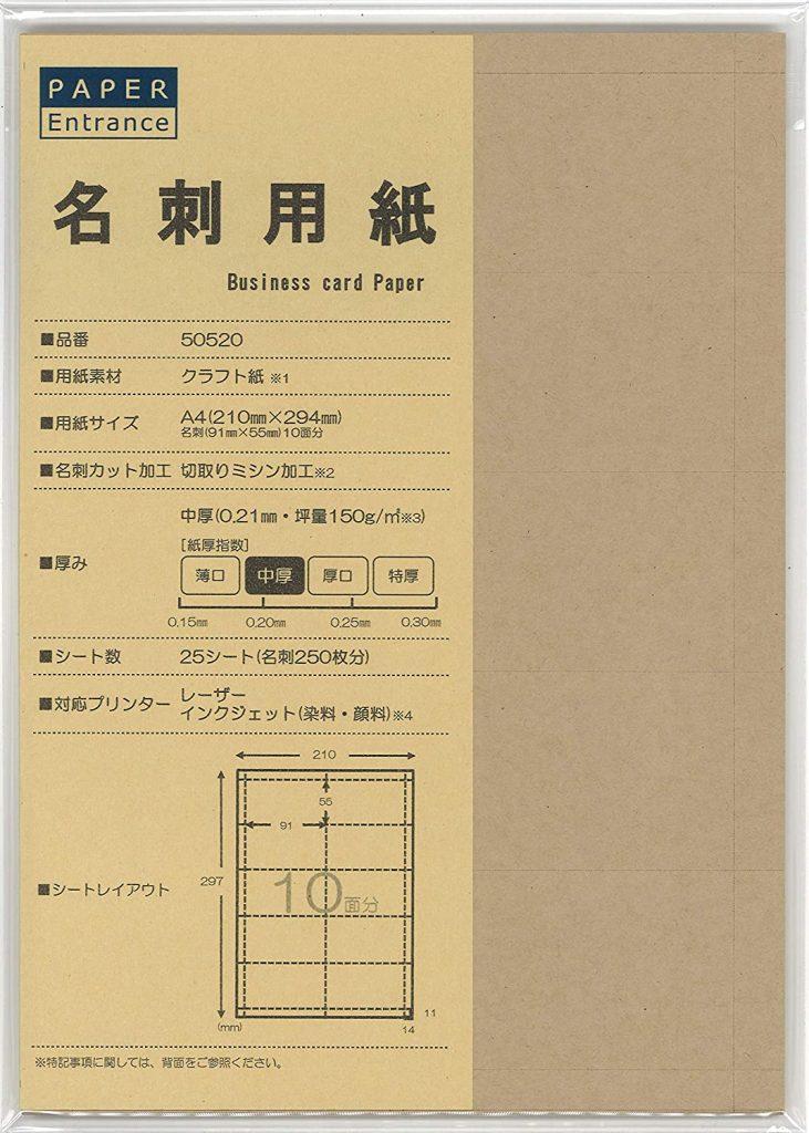ペーパーエントランス名刺用紙