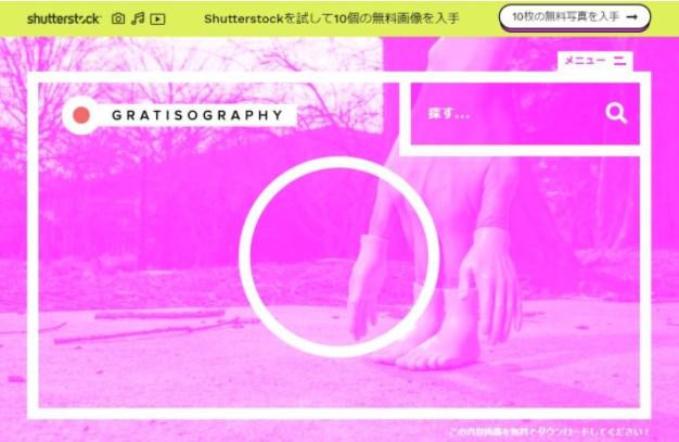 7.GRATISOGRAPHY